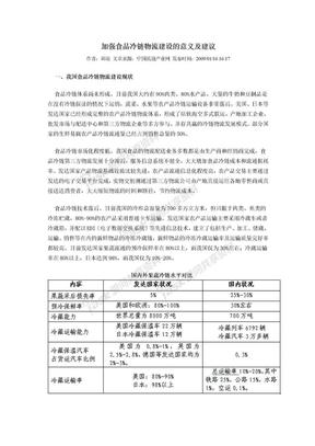 加强食品冷链物流建设的意义及建议).doc