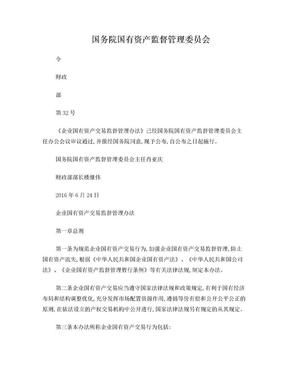 企业国有资产交易监督管理办法-国资委32号令.doc