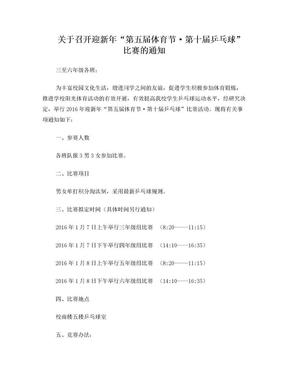 学校乒乓球比赛通知、报名表.doc