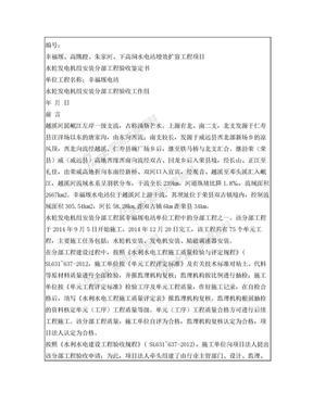 水轮发电机安装分部工程验收鉴定书.doc