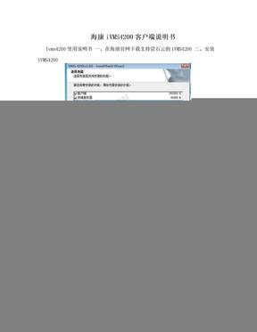 海康iVMS4200客户端说明书.doc