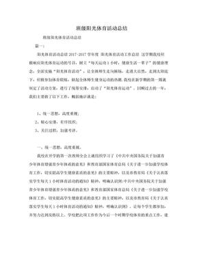 班级阳光体育活动总结.doc