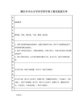 四年级科学下册实验报告单 (1).doc