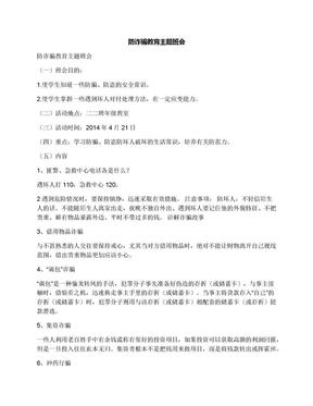 防诈骗教育主题班会.docx