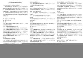 联合国国际货物销售合同公约.doc