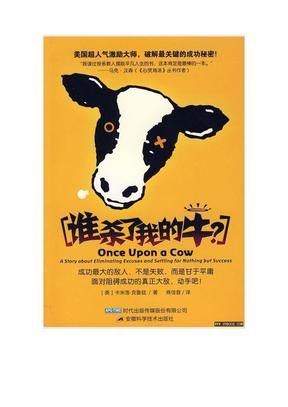 谁杀了我的牛.pdf