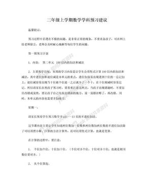 数学暑假预习作业.doc