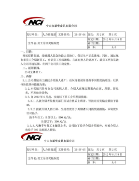 员工介绍奖励制度.doc