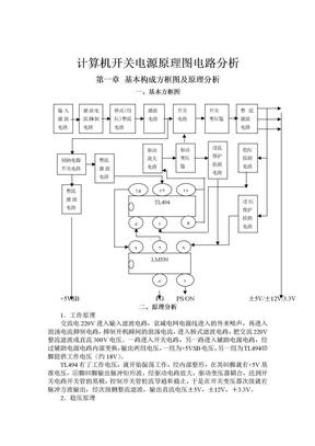 计算机开关电源原理图电路分析.doc