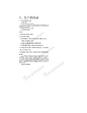 制药工程专业英语UNIT  1、2、3、4、5、16、17、18、19、20中文翻译(庄永思,吴达俊版).doc