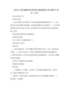 【小学 四年级数学】四年级下册教案第八单元数学广角 共(3页).doc