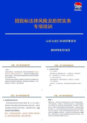 招标投标法律风险及防控实务专题培训-定稿.ppt