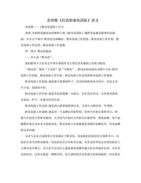 余世维《打造职业化团队》讲义.doc