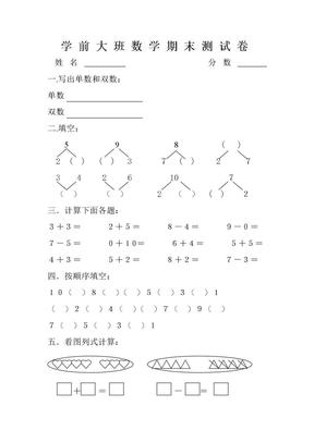 大班数学幼儿园大班数学试卷 (1).doc