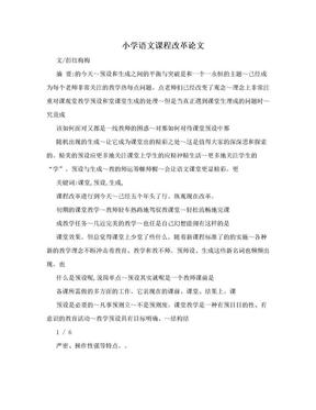 小学语文课程改革论文.doc