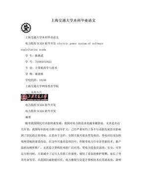 上海交通大学本科毕业论文.doc