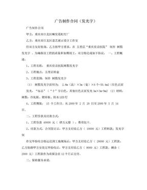 广告制作合同(发光字).doc