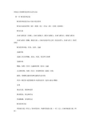 中级会计职称财务管理公式巧记法.doc