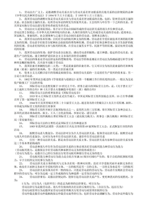劳动法(小抄必过) 手机.doc