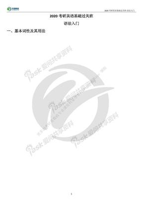 2020文都考研英语基础语法(何威威何凯文).pdf