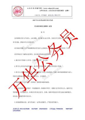 2007年山东省公务员《行政职业能力测验》真题和解析.doc