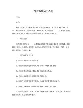门禁系统工程施工合同.doc