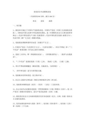 中党考试党校结业考试模拟试卷.doc