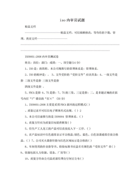 iso内审员试题.doc