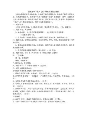 2015西坎小学歌咏比赛活动通知.doc