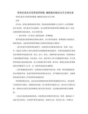 望奎纪委充分发挥案管职能 确保依纪依法安全文明办案.doc