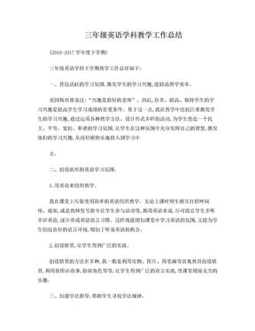 外研版三年级下册英语学科总结.doc