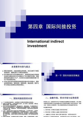 第四章  国际间接投资.ppt