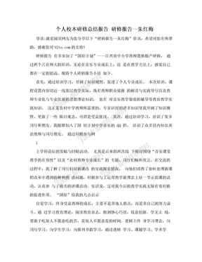 个人校本研修总结报告 研修报告—朱红梅.doc