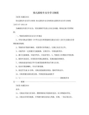 幼儿园校车安全学习制度.doc