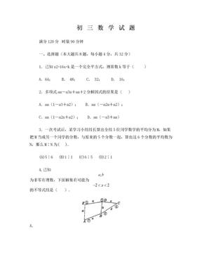 湖南省长沙市南雅中学2015年高中自主招生数学试卷1.doc