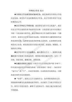 笔记语言史.docx