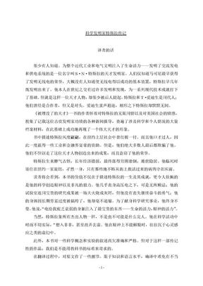 科学发明家特斯拉传记.doc