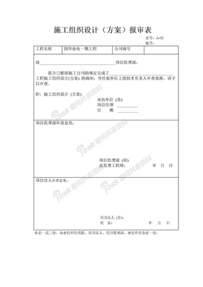 施工组织设计(方案)报审表.doc