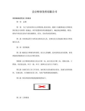 会计师事务所组织机构设置及工作职责.doc