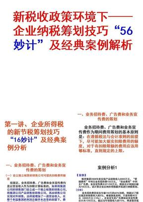 """企业纳税筹划技巧""""56妙计""""及经典案例解析.ppt"""