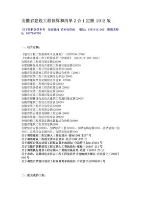 安徽省建设工程预算定额.doc