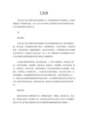 2017-2023年中国离子迁移谱仪行业细分市场研究及重点企业深度调查分析报告(目录).doc