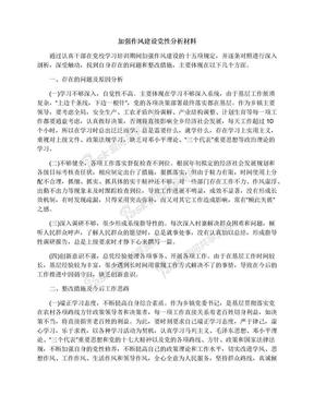 加强作风建设党性分析材料.docx