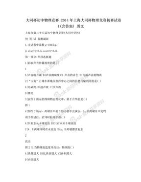 大同杯初中物理竞赛 2014年上海大同杯物理竞赛初赛试卷1(含答案)_图文.doc