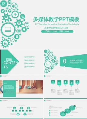 浅绿色多媒体信息化教育教学PPT模板.pptx