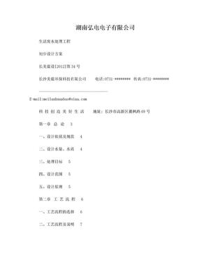 湖南弘电电子有限公司生活废水处理初步设计方案.doc