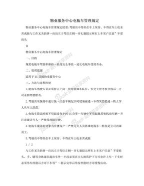 物业服务中心电瓶车管理规定.doc