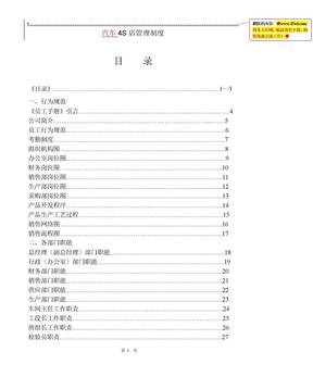 汽车销售4S店管理制度(无敌)(免费版).doc