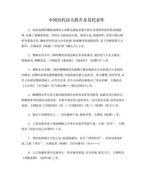 中国历代诗人简介及其代表作.doc