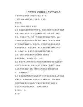 自考00882学前教育心理学学习重点.doc